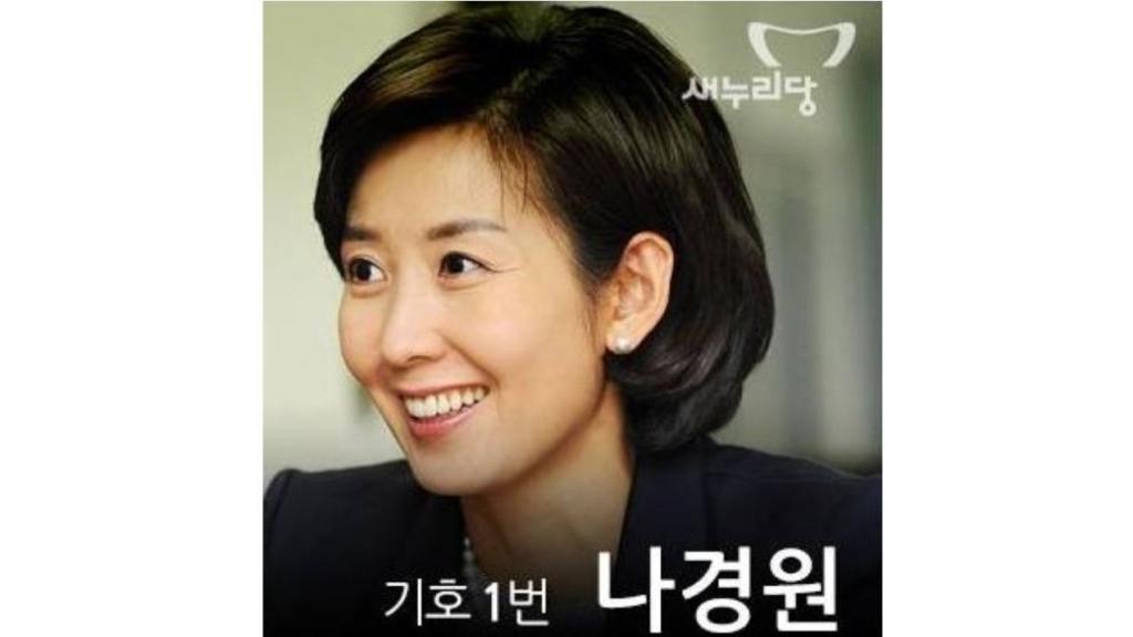 韓国の羅卿ウォン議員(2014年の選挙ポスター)