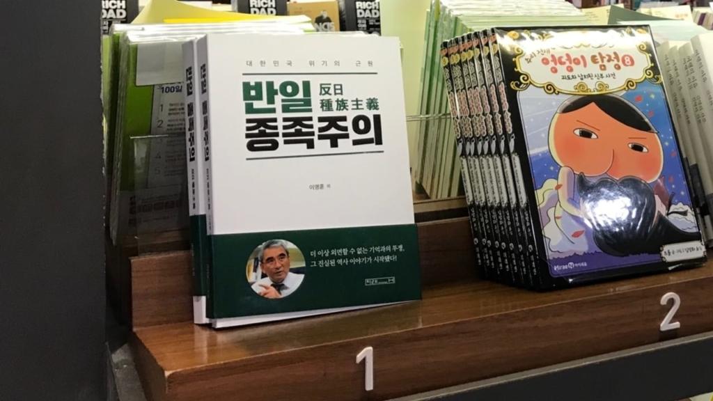 ソウルの大型書店でベストセラー1位の『反日種族主義』